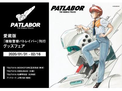TSUTAYA4店舗にて愛蔵版 機動警察パトレイバー刊行グッズフェアを開催!