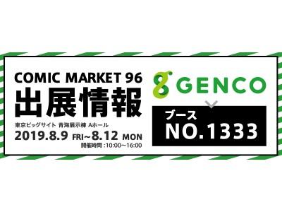 「コミックマーケット96」GENCOブース出展情報を公開!!