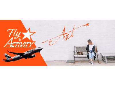 ~香川でアートを楽しもう!ジェットスター「フライ&アクティビティ」!~3年に1度の憧れの瀬戸内アートをもっと身近に。Peatixと共同で、おトクに「瀬戸内国際芸術祭2019」を楽しむキャンペーンを開催