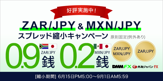 【DMM.com証券】ZAR/JPY(南アフリカランド円)、MXN/JPY(メキシコペソ円)にてスプレッド縮小キャンペーンを開催!!