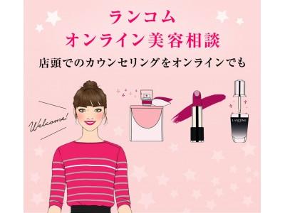 ランコム eBAによるオンライン美容相談が本格化。現場で活躍する経験豊富な美容部員がeBAとして大活躍。