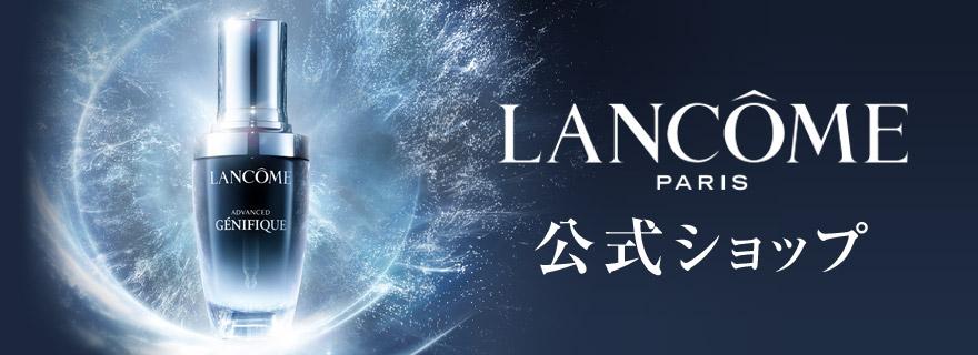 10月30日(金)ランコム公式 ショップ 楽天市場店がグランドオープン!ポイントが10倍に、お得な数量限定キットも発売