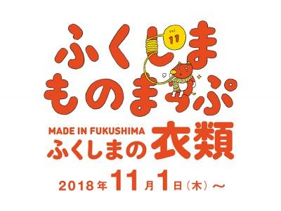 福島県 × BEAMS タイアップ発信プロジェクト「ふくしまものまっぷ」第11弾