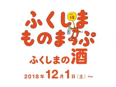 福島県 × BEAMS タイアップ発信プロジェクト「ふくしまものまっぷ」第12弾