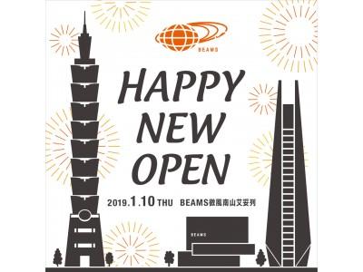 ビームス、2019年1月に台湾・信義エリアに新店舗をオープン