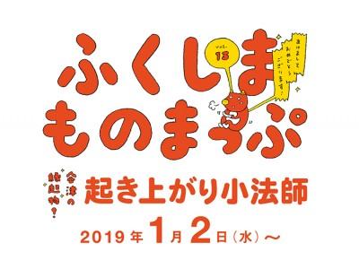 福島県 × BEAMS タイアップ発信プロジェクト「ふくしまものまっぷ」第13弾