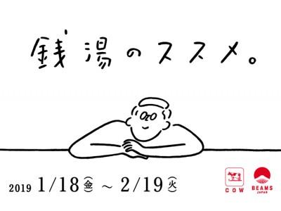 牛乳石鹸 × BEAMS JAPAN「銭湯のススメ。」