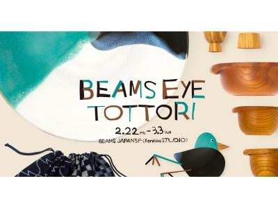 鳥取県の魅力を発信する「BEAMS EYE TOTTORI」開催