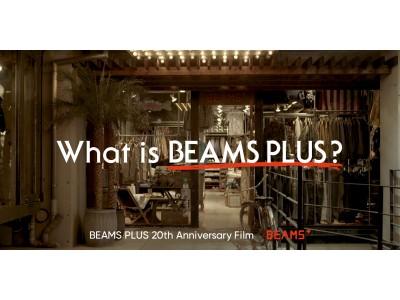 <ビームス プラス>20周年記念、スペシャル動画『What is BEAMS PLUS?』本日公開
