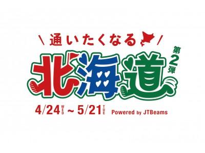 JTBとBEAMSの協働プロジェクト、JTBeams「通いたくなる北海道 第2弾」