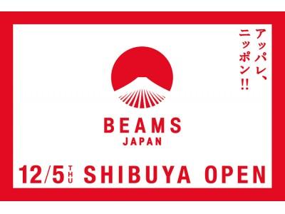 ビームス 、2019年冬に「ビームス ジャパン 渋谷」をオープン
