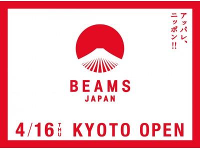 2020年春、西日本初出店「ビームス ジャパン 京都」がオープン