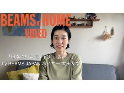 #おうち時間を楽しもう「BEAMS AT HOME Video」YouTubeで公開中