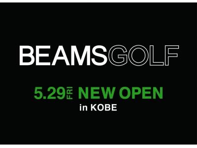 ビームス 、<BEAMS GOLF>最大の路面店を神戸・旧居留地エリアにオープン