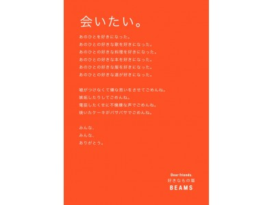 BEAMSの「会いたい。」ムービー第三弾「Dear friends. ~ 好きなもの 篇」公開
