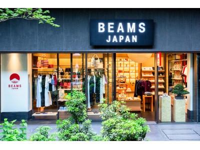 ビームス 、6月11日(木)に西日本初出店の「ビームス ジャパン 京都」をオープン
