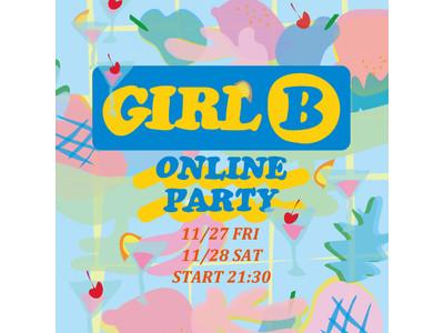 ガールズカルチャーを発信して行くBEAMSのプロジェクト「GIRL B」!無観客無料ライブ配信『GIRL B  Online Party 2020」を開催