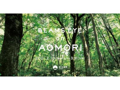 青森の魅力を発信する「BEAMS EYE on AOMORI」2/10スタート