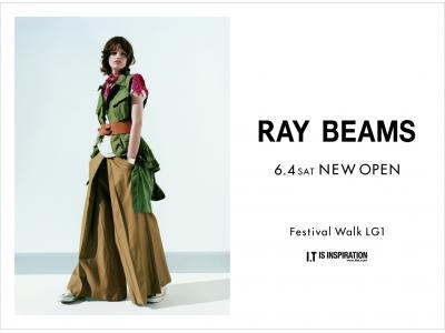 ビームス、海外初の<Ray BEAMS>業態店を6月4日(土)香港にオープン