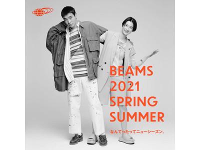 BEAMS新シーズン広告「くらえっ!HAPPYのビーーム! BEAMS 2021 SPRING&SUMMER  -なんてったってニューシーズン。-」を公開