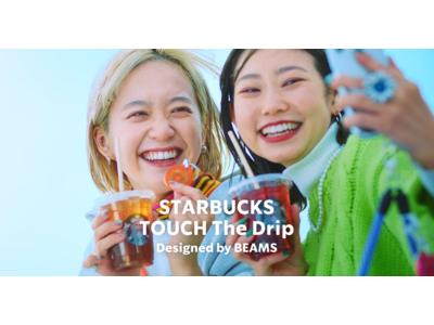 BEAMSとスターバックスがお届けする『STARBUCKS TOUCH The Drip Designed by BEAMS』の第3弾を発売
