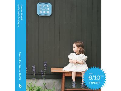 自然豊かな軽井沢に、ビームス初のフォトスタジオ業態「こどもビームス写真館 軽井沢」が期間限定オープン