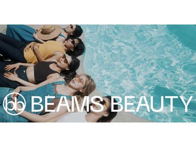 ビームスのスタッフが世界中のビューティ&ウェルネスを実際に体験し発信する新しいビューティ・メディア「BEAMS BEAUTY」をローンチ