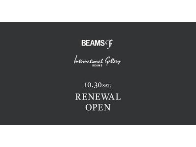 ビームス、メンズドレスの旗艦店「ビームスF」移転にともない、10月30日(土)に原宿地区の3店舗をワンフロアで同時改装オープン