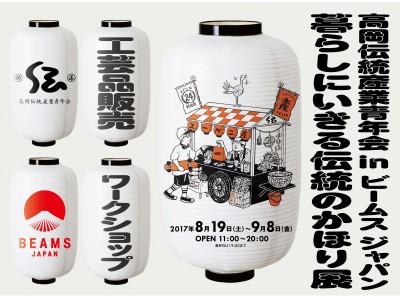 富山県高岡市の伝統産業の魅力を発信する「暮らしにいきる伝統のかほり展」、BEAMS JAPANにて開催