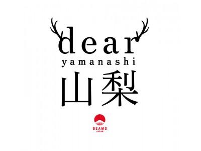 山梨県の良質な産品をBEAMSがキュレーション、『Dear 山梨』が12月12日からスタート