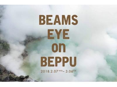 大分県別府市とのコラボ企画「BEAMS EYE on BEPPU」第2弾、共同開発による「あたらしいみやげもの」発売とフリーマガジンの無料配布