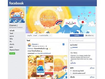 「タイ王国へ進出したい」を PRから販売まで一気通貫でサポート メディア×EC×店舗のビジネスモデル 「チャンネルJプロジェクト(仮)」 開始