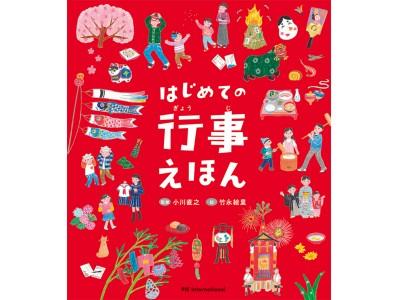 日本 伝統 行事
