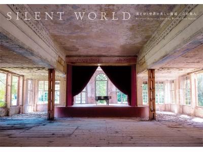静謐な美しさが漂う世界各地の廃墟を撮影! 心が揺さぶられる美廃墟撮り下ろし写真集『SILENT WORLD -消えゆく世界の美しい廃墟-』発売