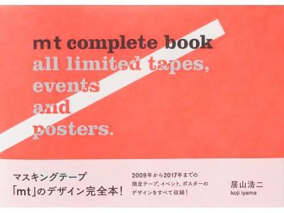 マスキングテープ「mt」の全デザインを集めたスペシャル・ブック!『mt complete book』発売