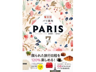 限られた旅行日程を120%楽しめる「曜日別」ガイド『曜日別パリ案内』発売