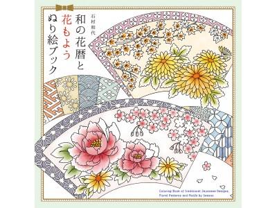 季節の草花や風景・花柄・伝統文様…繊細で美しい和柄を彩ろう 『和の花暦と花もよう ぬり絵ブック』発売