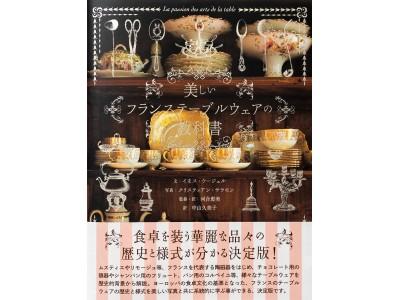 食卓を装う華麗な品々の歴史と様式が分かる決定版『美しいフランステーブルウェアの教科書』発売