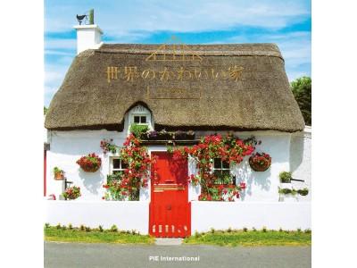 物語の主人公が住んでいそうな、素敵なお家が満載 『世界のかわいい家』発売
