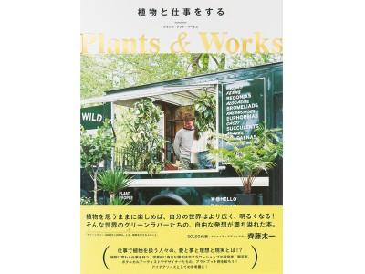 現状を打破する自由な発想、巧みなアイデアが満載!『植物と仕事をするープランツ・アンド・ワークスー』発売