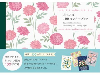 人気シリーズ最新刊『花ことば100枚レターブック』発売!20名のイラストレーターが100枚の花を描きました