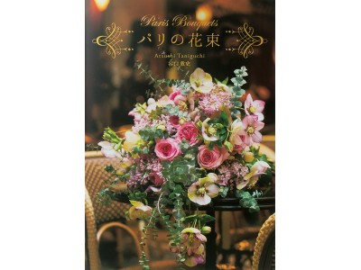 あなたのそばで咲き続ける、フランス色のブーケ!フラワーアレンジメント約150点掲載の写真集『パリの花束』発売