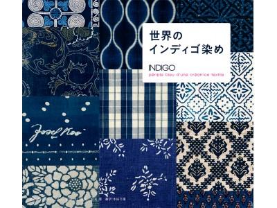 世界中の含藍植物を使った染め織りの文化に触れられる貴重な資料をついに邦訳!『世界のインディゴ染め』発売