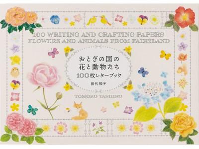 1枚ずつ切り離して使えるかわいい紙を100枚収録 | シリーズ最新刊『おとぎの国の花と動物たち 100枚レターブック』発売