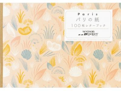 手紙を書くのが楽しくなる、パリの人気文房具ブランドの最新デザインを収録『パリの紙 100枚レターブック Season Paper Collection』発売