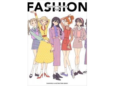 かわいくて、おしゃれで、かっこいい。たなか初画集『FASHION ILLUSTRATION BOOK-たなか ファッションイラストブック-』を9/18に発売!