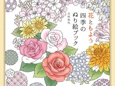 四季の美しい花々と伝統文様、和洋さまざまなモチーフを彩ろう。シリーズ累計10万部超え 『花ともよう 四季のぬり絵ブック』を12/11に発売!