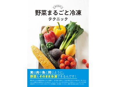 目からうろこの新常識!料理研究家・島本美由紀の『野菜まるごと冷凍テクニック』を4/22発売