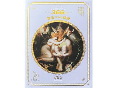 1日1話、物語で楽しむドラマティックな西洋絵画の美術史『366日 物語のある絵画』を4/22発売!