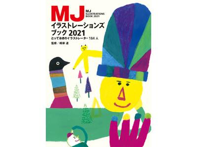 多数精鋭主義!とっておきの184人のイラストレーターズファイル『MJイラストレーションズブック2021』 4/14発売